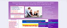 Сайты для юридической консультации и бюро переводов
