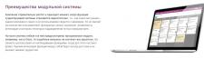 Копирайтинг. Тексты на сайт о СRM и ERP системах