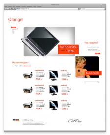 Oranger.com.ua