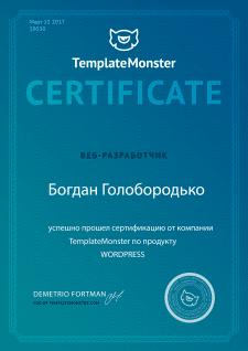 Сертифицированный разработчик Wordpress