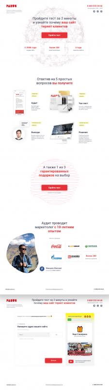 Адаптивная HTML/CSS верстка + WebGL+ JS + квиз