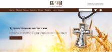 """Интернет магазин """"Вырица"""""""