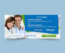 Баннер для медицинского сайта