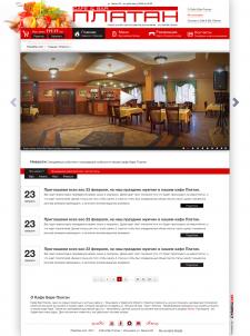 Дизайн сайта для кафе бара «Платан»