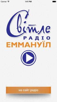 """Світле радіо """"Еммануїл"""""""