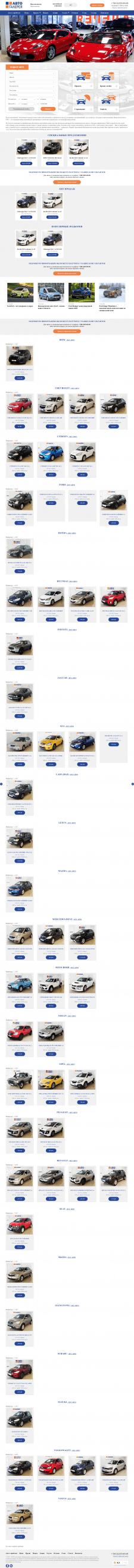 Сакт каталог авто трейд-ин