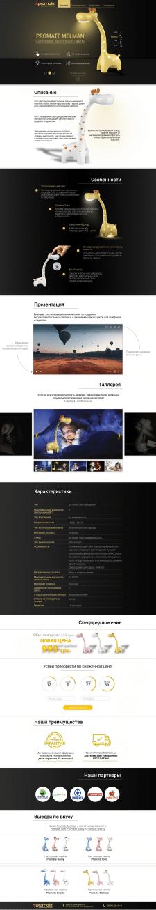 Дизайн страницы для продажи детской лампы Melman