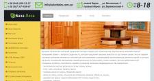 Сайт-каталог. Пиломатериалы