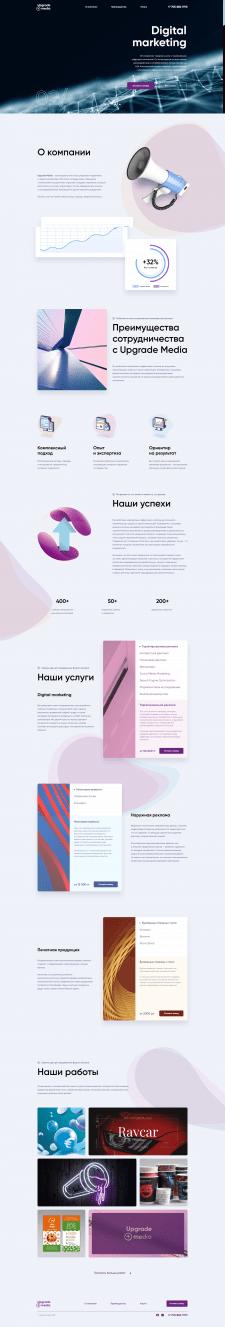 Upgrademedia.kz | Одностраничный сайт
