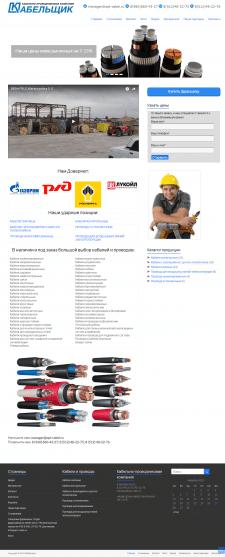 Сайт кабельно-проводниковой продукции на Wordpress