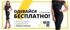 """Баннер для бренда одежды """"Wear Me"""""""