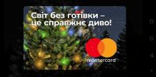 Кейс Mastercard