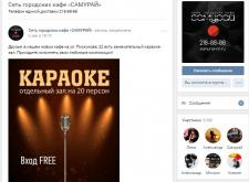 Привлечение ЦА для сети кафе Вконтакте