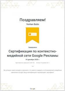 Сертификат специалиста Google Ads