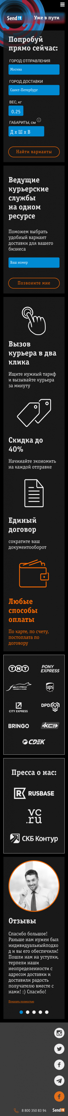 Leading Sendit (mobile version)