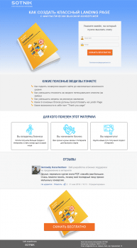 Landing page для сбора подписчиков