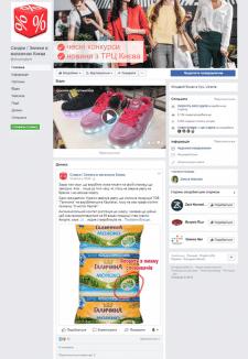 Контент и продвижение в Facebook
