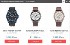 Поддержка интернет-магазина по продаже часов