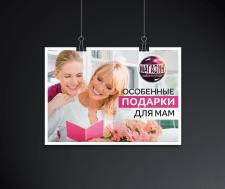 Постер для Магазина Подарков