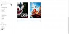 Сайт для кино-сервиса