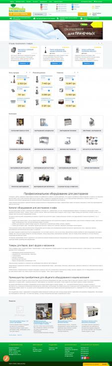 Онлайн-магазин проф. оборудования для кухни