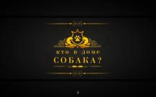 "Landing Page ""Кто в Доме Собака"""