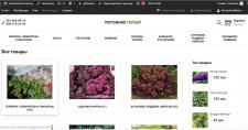 Растения - Wordpress (Woocommerce)