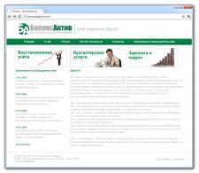 Сайт и логотип для бухгалтерской фирмы «БалансАктив»