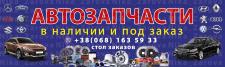 Билборд для  автосалона