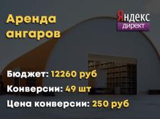 Яндекс Директ - Аренда ангаров