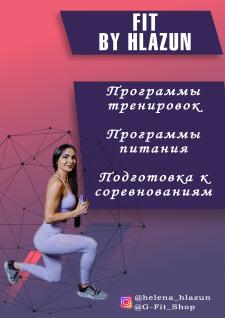 Реклама услуг тренера.