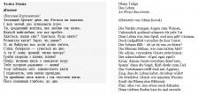 UA - DE. Переклад вірша з української на німецьку.