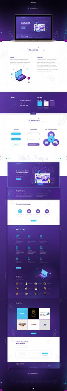 Landing Page для компании Insite agency