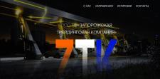 Запорожская трейдинговая компания