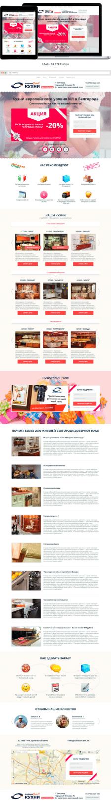 Лэндинг-страница кухонных гарнитур