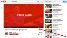 Видеореклама Youtube.com
