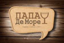 «Папа Де Море»