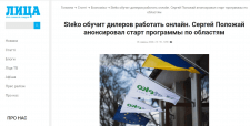 PR-статья для бренда Steko