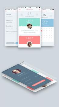 Дизайн IOS-приложения SMS-reminder