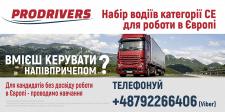 Prodrivers Набор водителей