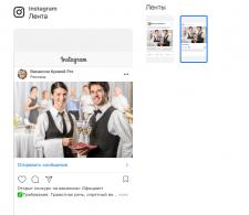 Настройка рекламы (SMM) Instagram и Facebook