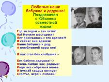 """Акростих """"Галина и Борис"""" (поздравление)"""