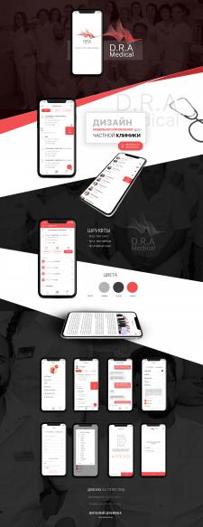 Дизайн приложения для частной клиник Android и IOS
