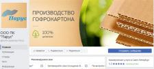 Оформление страницы в Facebook компании Парус