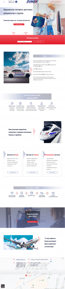 Design landing page Dimex