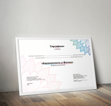 """Сертификат """"Беременность и Фитнес"""""""