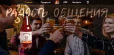 Многостраничный сайт производителя пива