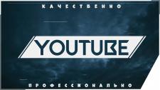 Оформим дизайн YouTube.