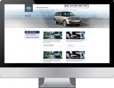 Land Rover - ВіДі Пауер Моторз (акції)