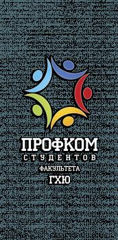 Логотип Профкомитета